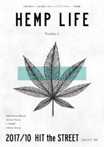HEMP LIFE 2